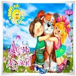 Международный день друзей открытка