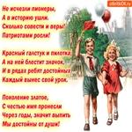 Поздравляем с праздником Пионеров