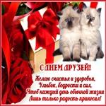 С Днем друзей Тебя я поздравляю!