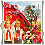 С Днём Пионерии! Праздник юности и патриотизма