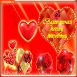 С Днем Святого Валентина! Люблю тебя!