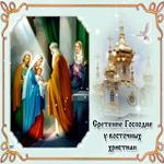 Со Сретением Господним! Пусть сердце верит в чудеса