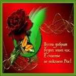 Желаю хорошего настроения и удачи во всем!