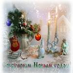 Желаю Весёлого Старого Нового года