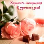 Хорошего дня и удачи на весь день!