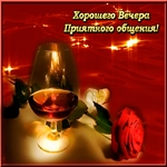 Хорошего вам вечера!