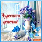 Желаю удачного дня и хороших вестей