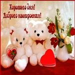 Желаю вам хорошего дня