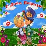 С днем поцелуя! Желаю самых сладких поцелуев!