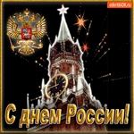 С Днём России Россиянин!