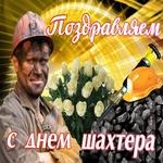 Поздравление с днём шахтера