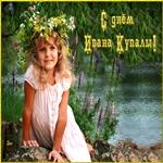 Поздравляем с праздником Иван Купала