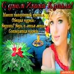 Поздравляем тебя с праздником Ивана Купала