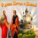 С Праздником Петра и Павла
