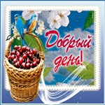 Добрый День! Желаю удачи!