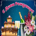 Поздравляю тебя с днём рождения!