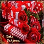 С днём рождения! От всей души желаю много счастья и любви!
