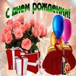 С Днём Рождения Подружка! Люби и будь любима!