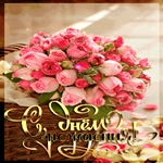 Счастья тебе и любви! С днём рождения!
