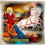 День Пророка Ильи!