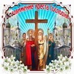 Открытка С Воздвижением Креста Господня