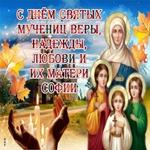 Праздник Мучениц Вера Надежда Любовь!