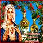 Пусть Святая Богородица оберегает Вас и ваших близких