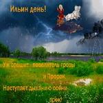 С Днём Пророка Ильи! Пусть Святой Хранит Вас!