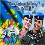 С Днём Воздушно Десантных Войск!