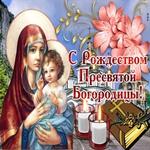 С Рождеством Богородицы здоровья и мира Вам