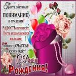 Я желаю в День рождения счастья радости и везения