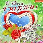 Желаю счастья в праздник любви!