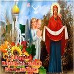 Картинка С Покровом Пресвятой Богородицы!