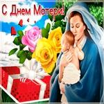Открытка С Днём Матери