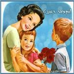 Праздник матери