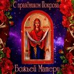Пусть Богородица Святая Покровом Вас От Бед Накроет