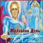 С Днём Святого Архангела Михаила