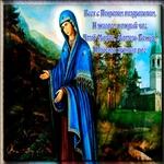 С праздником Покрова Пресвятой Богородицы И Приснодевы Марии!