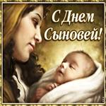 В День Сыновей Желаю Здоровья Счастья и Любви