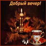 Доброго вечера! Приятного отдыха!