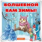 Сказочной зимы!
