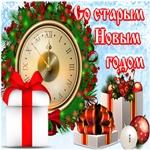 Хочу поздравить Со Старым Новым Годом