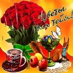 Красивый букет цветов для тебя