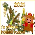 Пусть счастливым будет Старый Новый Год!