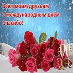 S Dnem SpasiboС Днём Спасибо