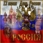 Пускай развивается наша страна Россия