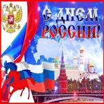 С праздником всех россиян поздравляем!