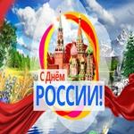 Великий праздник День России