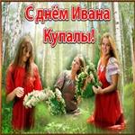 Поздравляю с праздником Иван Купала
