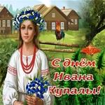 Поздравляю вас с праздником Ивана Купала